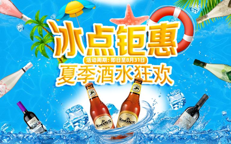 冰点钜惠,夏季酒水狂欢